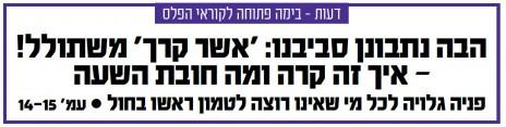"""""""'אשר קרך' משתולל!"""", הפניה בשער """"הפלס"""" משווה את ממשלת ישראל לעמלק"""