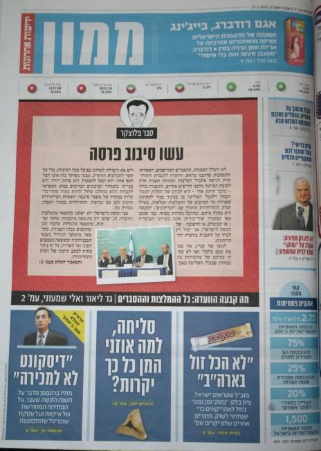 """שער """"ממון"""", 23.2.2012"""