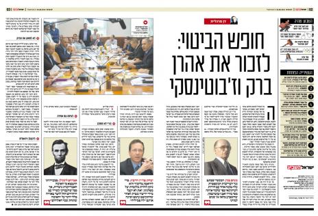 """""""ישראל היום"""", 5.8.2016"""