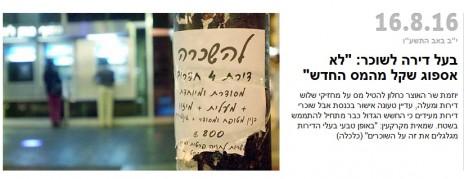 כותרת ב-ynet נגד המס