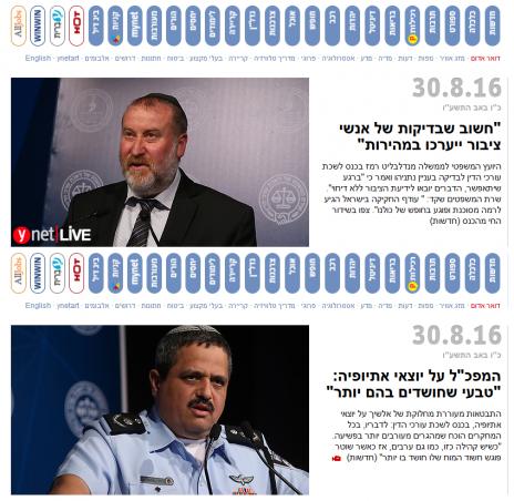כותרות ראשיות מוועידת המשפט באתר ynet, אתמול (לחצו להגדלה)