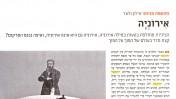 """שמו של הנביא אליהו הוחלף בזה של הנביא יחזקאל. """"מוסף הארץ"""", 29.7.16"""