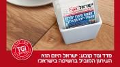 """""""ישראל היום"""", מודעה עצמית (פרט), יולי 2016"""