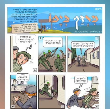 """הערשל נמלט מחוליית לוכדי המשתמטים, חלק מקומיקס במוסף הילדים של """"הפלס"""""""