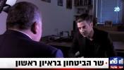 שרון גל מראיין את שר הביטחון אביגדור ליברמן בערוץ 20 (צילום מסך)
