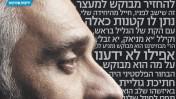 """ליאור אשכנזי על שער """"7 לילות"""" של """"ידיעות אחרונות"""" (פרט)"""