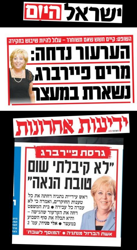 """הכותרות בעניינה של פיירברג על שערי """"ישראל היום"""" ו""""ידיעות אחרונות"""", היום"""