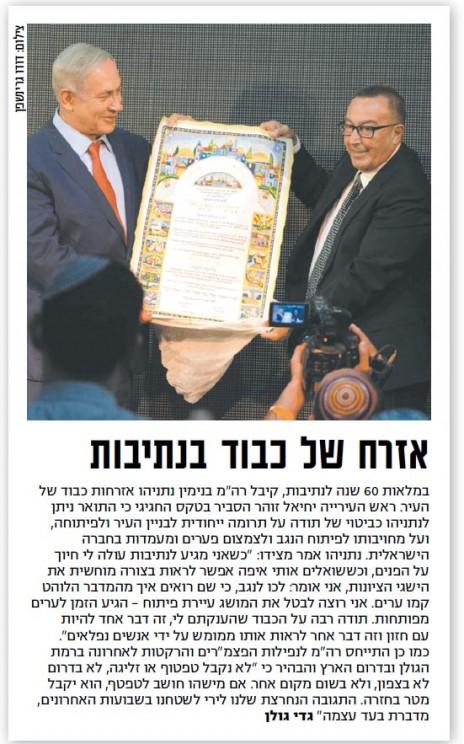 """ידיעה חדשותית, """"ישראל היום"""", עמוד 11"""