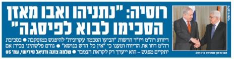 """""""בסביבת רה""""מ"""". מתוך שער """"ישראל היום"""""""