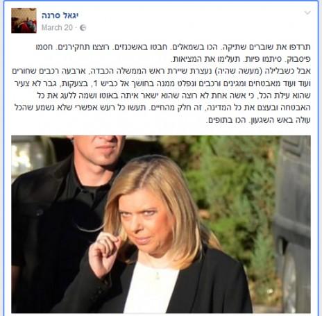 """""""עילת הכל"""". הפוסט של יגאל סרנה בפייסבוק, בגינו הוגשה תביעת דיבה על ידי בנימין ושרה נתניהו (צילום מסך)"""