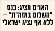 """לא נכון. """"ישראל היום"""", 11.9.16"""