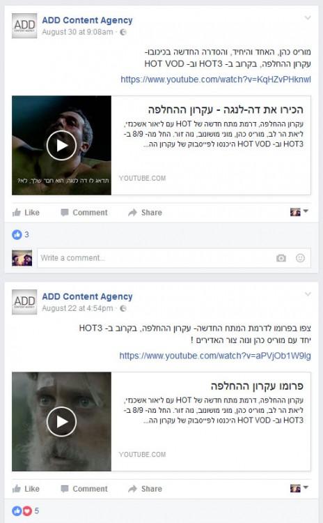 """סוכנות ADD מקדמת את הסדרה """"עקרון ההחלפה"""" (צילום מסך)"""