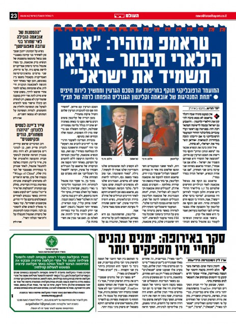 """עמוד 23, """"ישראל היום"""""""