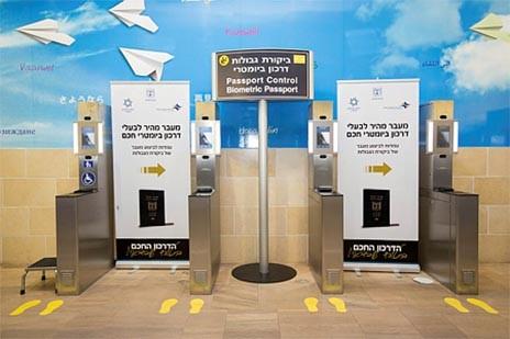 עמדה לקריאת דרכונים חכמים בנמל התעופה בן-גוריון (צילום: פלאש 90)