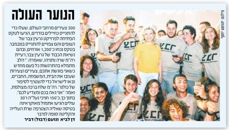 """""""ישראל היום"""", 2.9.16"""