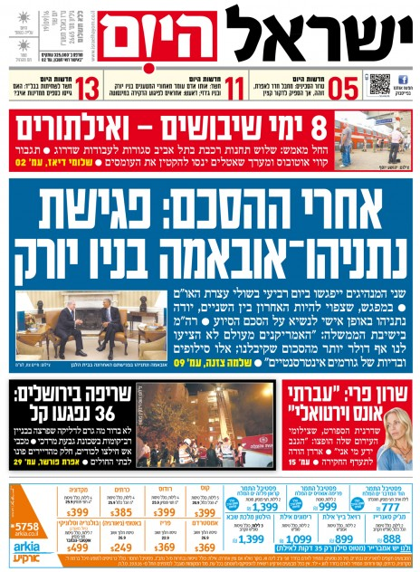 israel-hayom1992016
