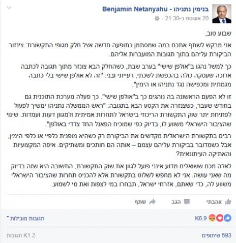 עמוד הפייסבוק של בנימין נתניהו, 20.8.16 (צילום מסך)