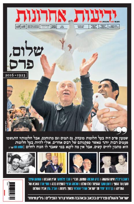 """שער העיתון """"ידיעות אחרונות"""" למחרת מותו של שמעון פרס, 29.9.16"""