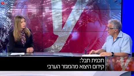 מגישת ynet אלכסנדרה לוקש מראיינת נציג של מכון היצוא במסגרת אחת הכתבות הממומנות (צילום מסך)