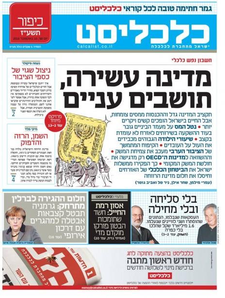 """שער """"כלכליסט"""", 10.10.2016"""
