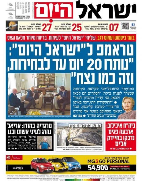 """שער """"ישראל היום"""", 20.10.16"""