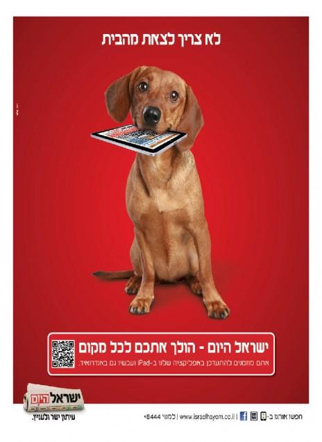 """""""לא צריך לצאת מהבית"""", מודעה עצמית, """"ישראל היום"""""""