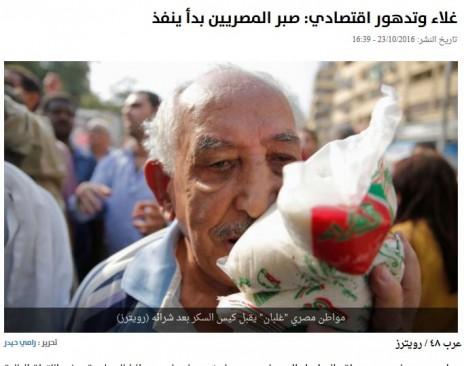 """אזרח מצרי מנשק שקית סוכר לאחר שהצליח לרכוש אותה, צילום מסך מאתר """"ערב48"""""""