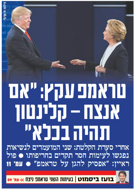 """שער """"ישראל היום"""", 11.10.2016 (פרט)"""