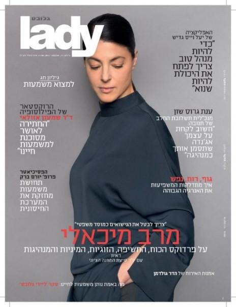 "שער ""ליידי גלובס"", אוקטובר 2016"