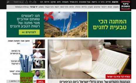 """דף הבית של אתר """"כיכר השבת"""", יום כיפור 2016"""
