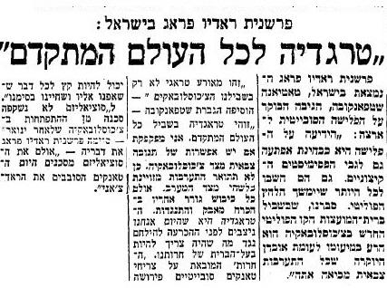 """""""פרשנית רדיו פראג בישראל: 'טרגדיה לכל העולם המתקדם'"""", """"מעריב"""", 21.8.1968"""