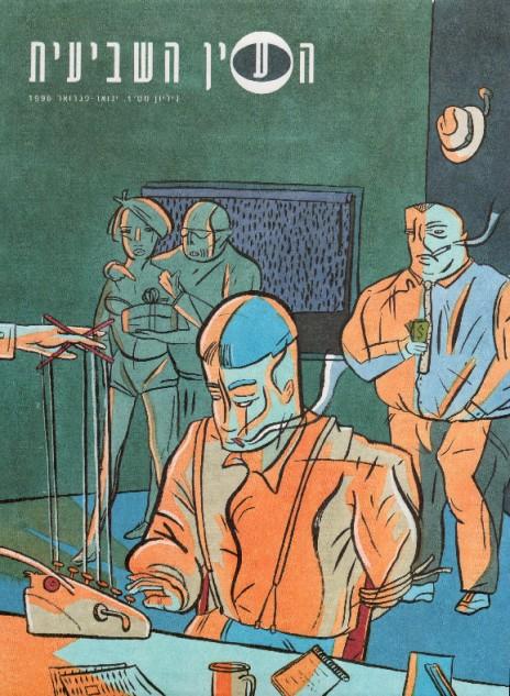 """שער הגיליון הראשון של """"העין השביעית"""", ינואר 1996 (איור: ירמי פינקוס)"""