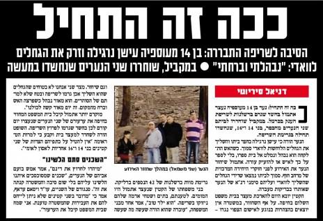 """""""ככה זה התחיל"""", דניאל סיריוטי מדווח על די.אן.איי שנמצא על """"שרידי הגחלים"""", """"ישראל היום"""", 7.12.10"""