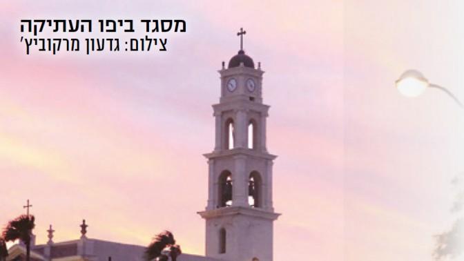 """""""מסגד ביפו העתיקה"""". """"ישראל היום"""", 16.11.16. בתמונה: כנסיית פטרוס הקדוש"""