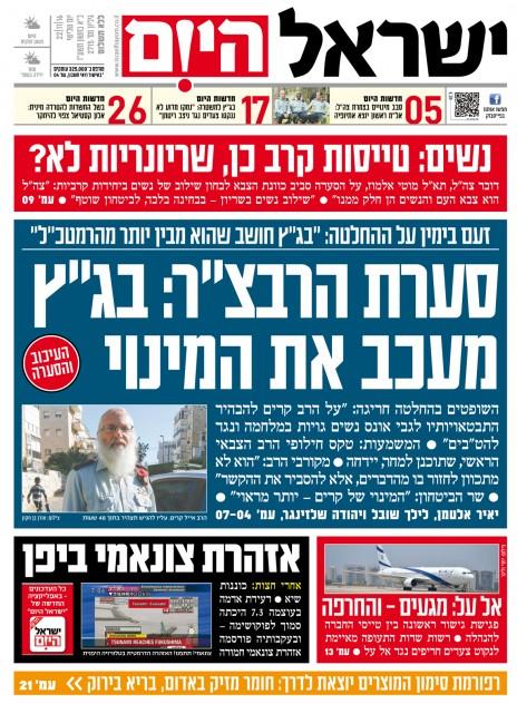 israel-hayom22112016