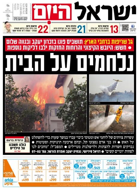 israel-hayom23112016