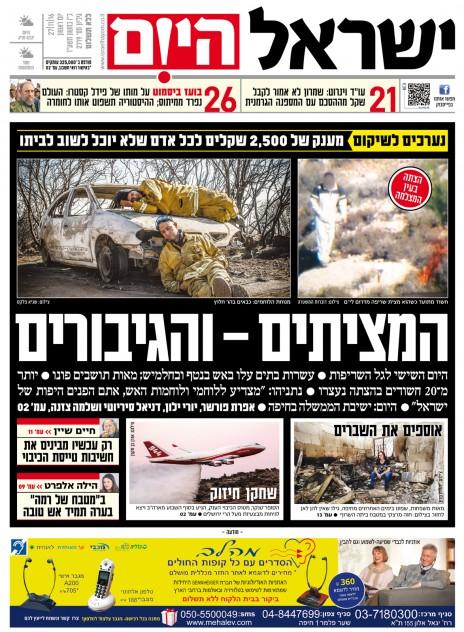"""""""המציתים – והגיבורים"""", שער """"ישראל היום"""" מ-27 בנובמבר. ה""""מצית"""" המצולם שוחרר מאוחר יותר לאחר שהתברר כי רק שרף פסולת ליד ביתו"""