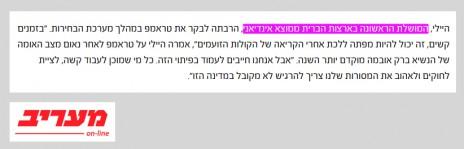 """אתר """"מעריב"""", 17.11.16"""