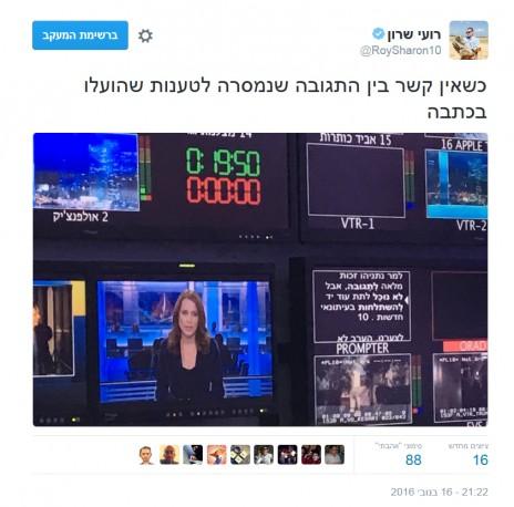 רועי שרון, טוויטר, 16.11.16 (צילום מסך)