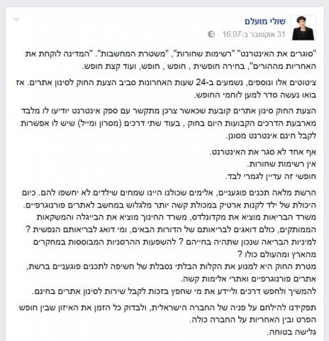 """ח""""כ שולי מועלם-רפאלי בפייסבוק, 31.10.16 (צילום מסך)"""