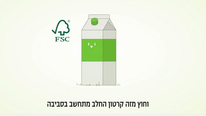 """""""וחוץ מזה קרטון החלב מתחשב בסביבה"""", מתוך סרטון פרסומת ל""""חלב משק"""" של תנובה"""