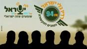 """(צילום מסך מעובד: מתוך תשדיר פרסומת של תחנת """"גלי ישראל"""")"""