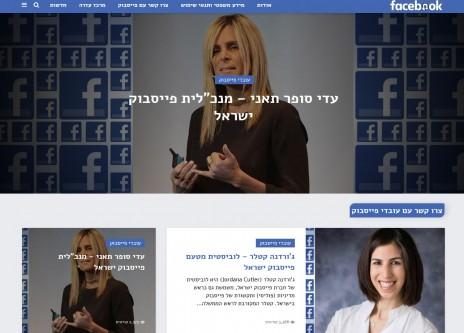 """מתוך אתר """"קונטקט פייסבוק"""", שנחסם על-ידי פייסבוק (צילום מסך)"""