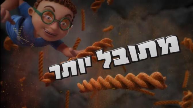 מתוך פרסומת לחטיפים (צילום מסך)