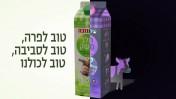 """מתוך קמפיין תנובה ל""""חלב משק"""" (צילום מסך מעובד)"""