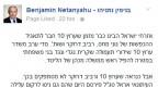 """בנימין נתניהו משתלח ברביב דרוקר בעקבות הדברים של אראל סג""""ל בגלי-צה""""ל (צילום מסך מפייסבוק)"""