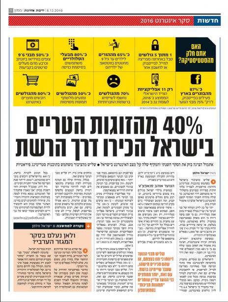"""""""ממון"""", עמוד 7, 8.12.2016"""