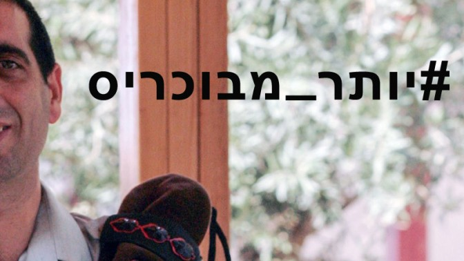 #יותר_מבוכריס (צילום מקורי: פלאש 90)