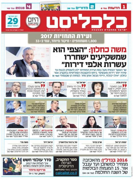 """שער """"כלכליסט"""", 29.12.16 (לחצו להגדלה)"""