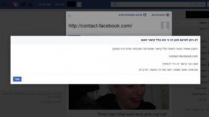 הודעת החסימה שמתקבלת כשמשתמש פייסבוק מנסה לשתף בציר הזמן שלו קישור לאתר contact-facebook.com (צילום מסך)